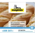 «Мажимикс» АМ-301