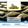 «Мажимикс» АМ-501