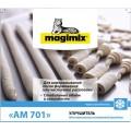 «Мажимикс» АМ-701