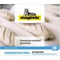 «Мажимикс» «Холодная расстойка»